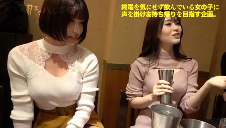 終電を気にせずに飲んでいるGカップ女子二人組をナンパしてダブルGカップを同時食い